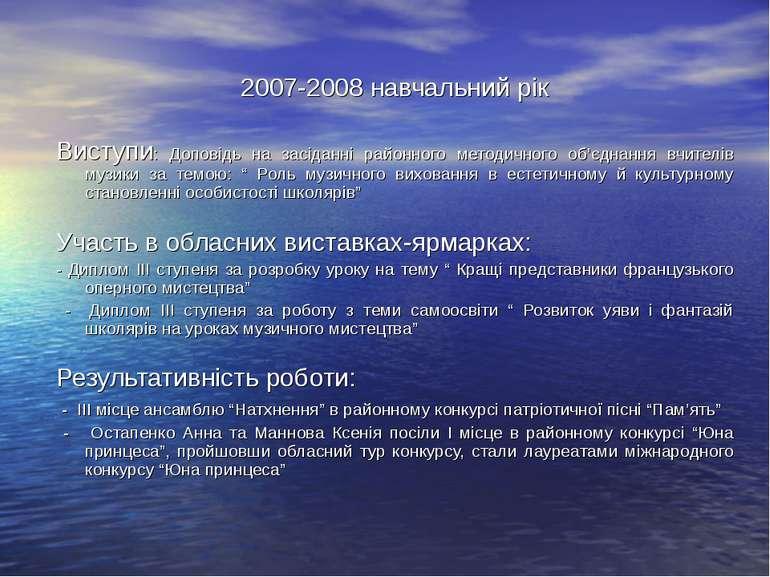 2007-2008 навчальний рік Виступи: Доповідь на засіданні районного методичного...