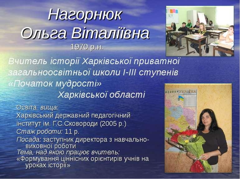 Нагорнюк Ольга Віталіївна 1970 р.н. Освіта вища: Харківський державний педаго...