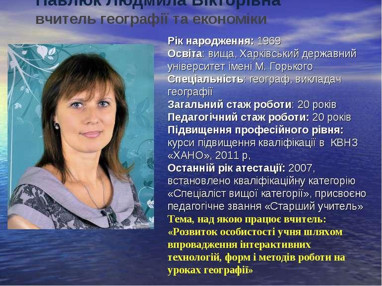Рік народження: 1969 Освіта: вища, Харківський державний університет імені М....