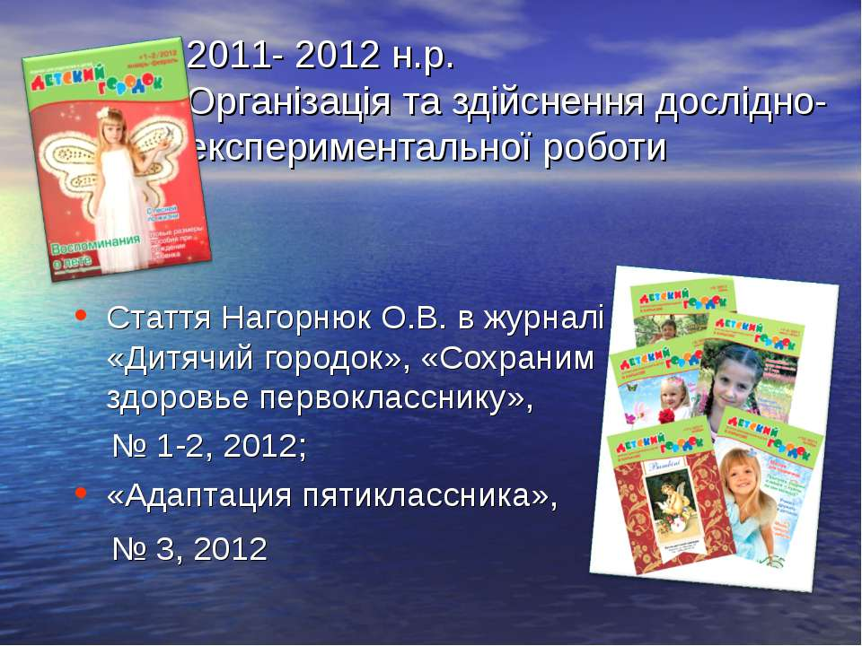 2011- 2012 н.р. Організація та здійснення дослідно-експериментальної роботи С...