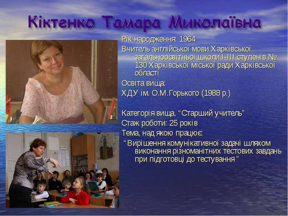 Рік народження: 1964 Вчитель англійської мови Харківської загальноосвітньої ш...