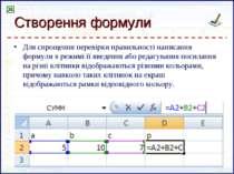 Створення формули Для спрощення перевірки правильності написання формули в ре...
