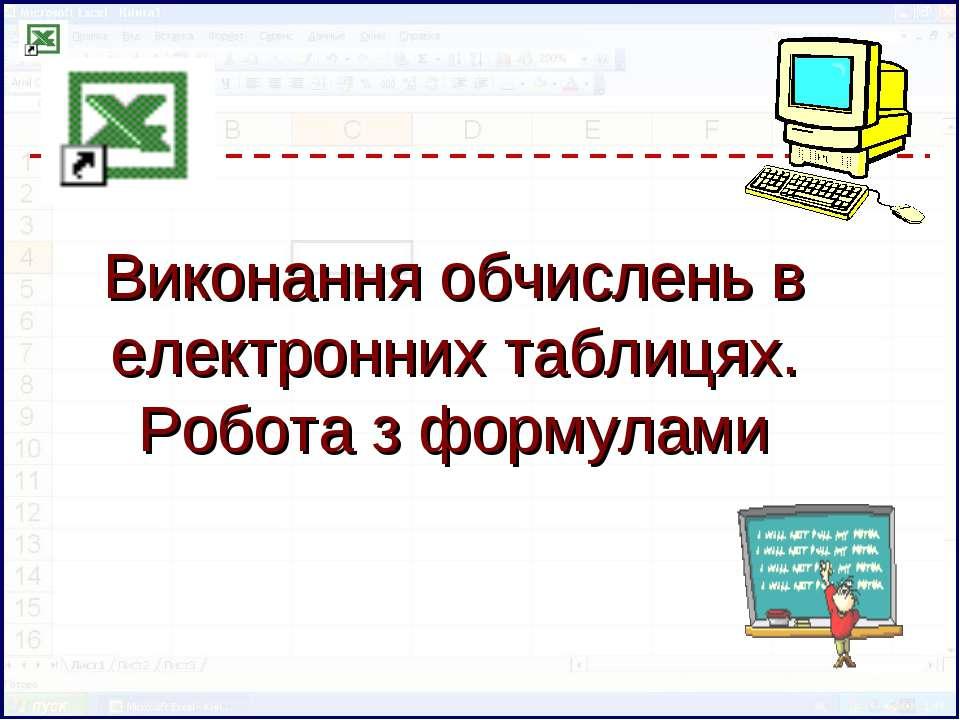Виконання обчислень в електронних таблицях. Робота з формулами