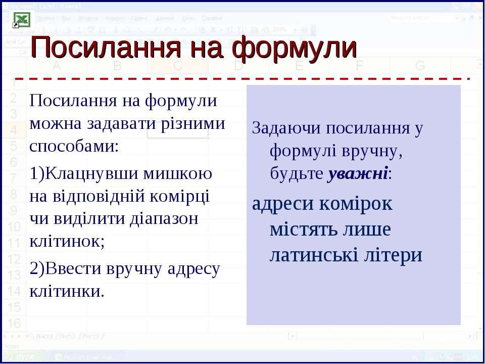 Посилання на формули Посилання на формули можна задавати різними способами: К...