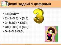 Цікаві задачі з цифрами 1= (3:3)³³³ 2=(3−3:3) × (3:3); 3=3(3:3) × (3:3); 4=(3...