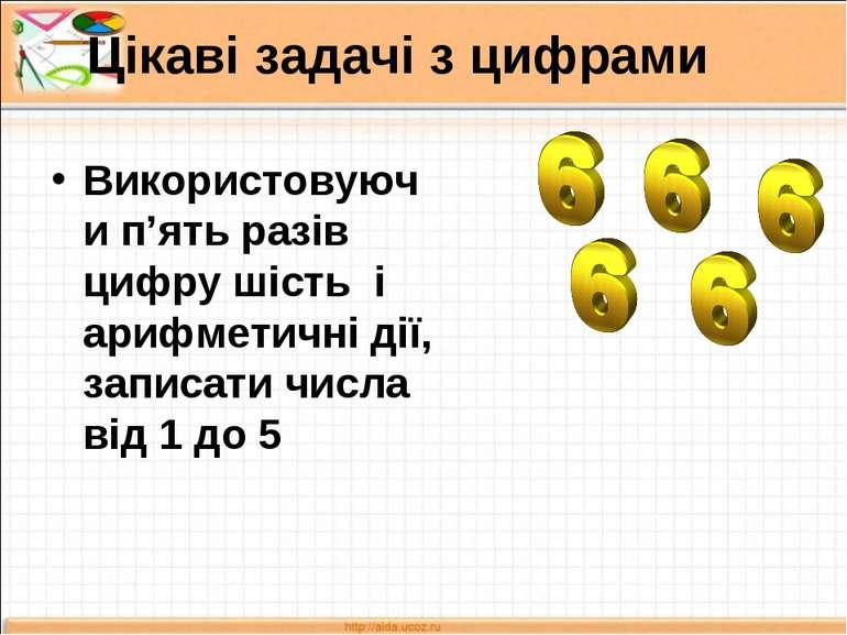 Цікаві задачі з цифрами Використовуючи п'ять разів цифру шість і арифметичні ...