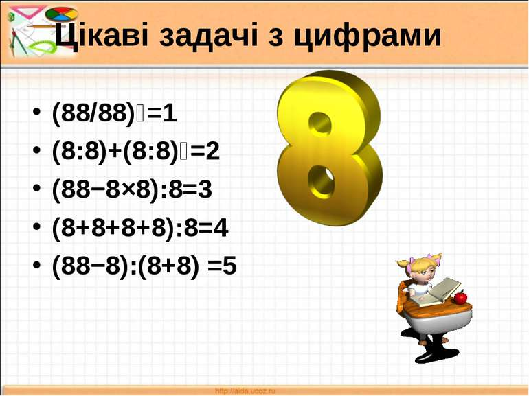 Цікаві задачі з цифрами (88/88)⁸=1 (8:8)+(8:8)⁸=2 (88−8×8):8=3 (8+8+8+8):8=4 ...