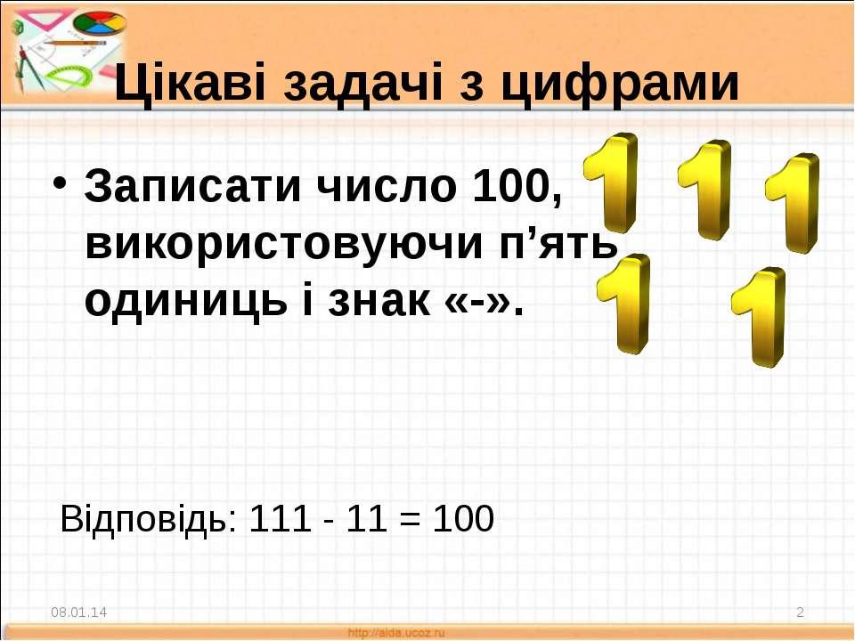 Цікаві задачі з цифрами Записати число 100, використовуючи п'ять одиниць і зн...