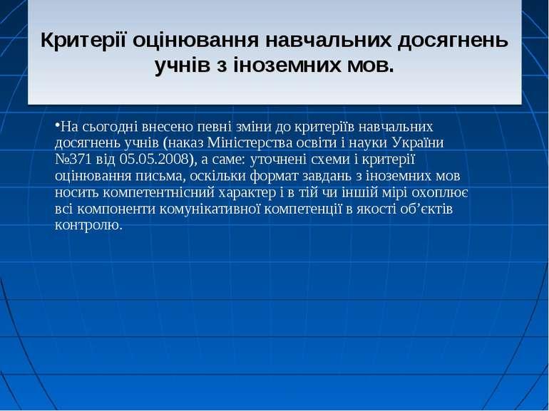Критерії оцінювання навчальних досягнень учнів з іноземних мов. На сьогодні в...