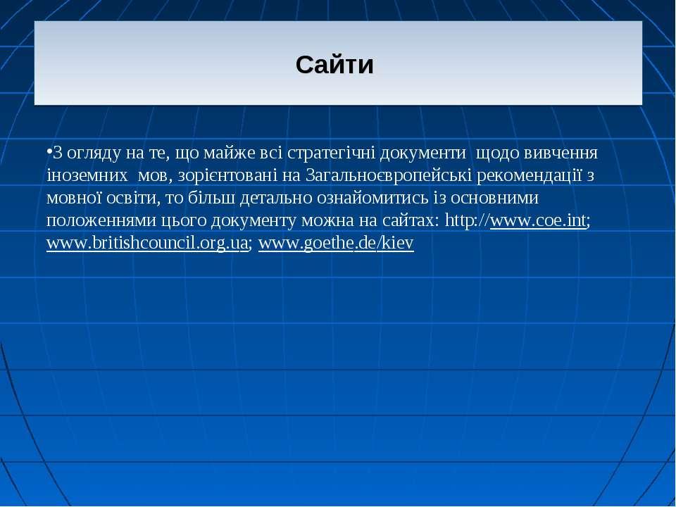 Сайти З огляду на те, що майже всі стратегічні документи щодо вивчення інозем...