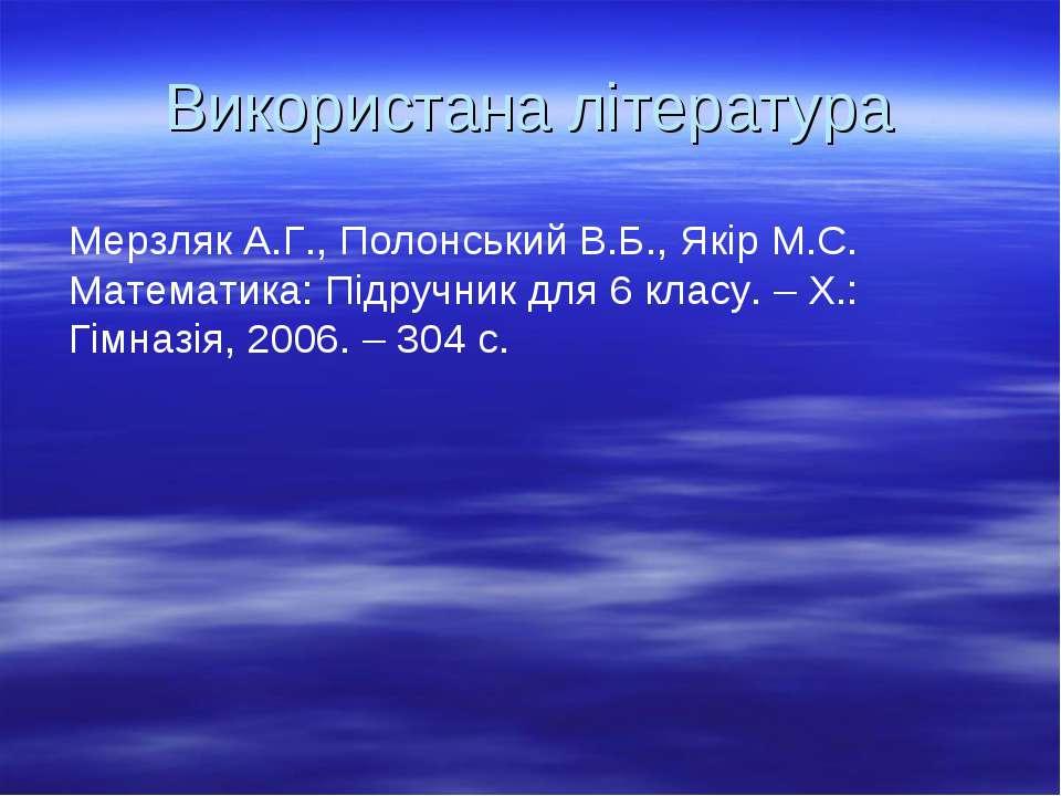 Використана література Мерзляк А.Г., Полонський В.Б., Якір М.С. Математика: П...