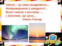 Світло – це сама загадковість… Неперевершене у швидкості… Воно і хвиля, і час...