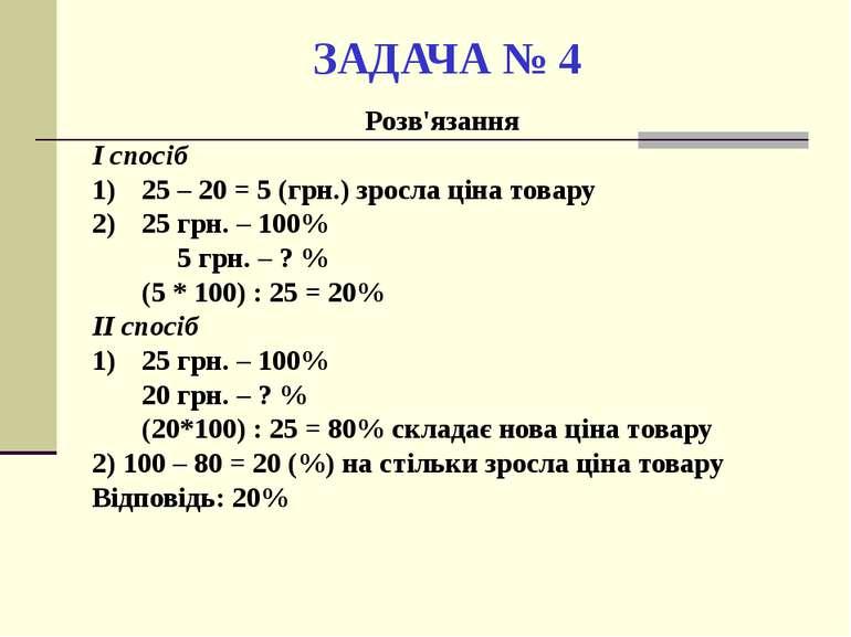 ЗАДАЧА № 4 Розв'язання І спосіб 1) 25 – 20 = 5 (грн.) зросла ціна товару 2) 2...