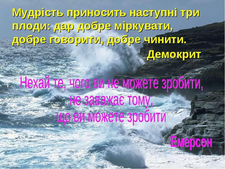 Мудрість приносить наступні три плоди: дар добре міркувати, добре говорити, д...