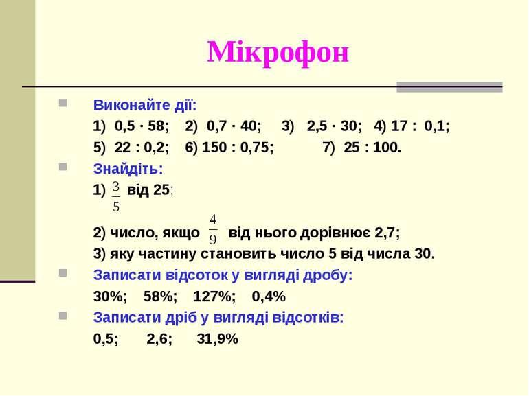 Мікрофон Виконайте дії: 1) 0,5 · 58; 2) 0,7 · 40; 3) 2,5 · 30; 4) 17 : 0,1; 5...