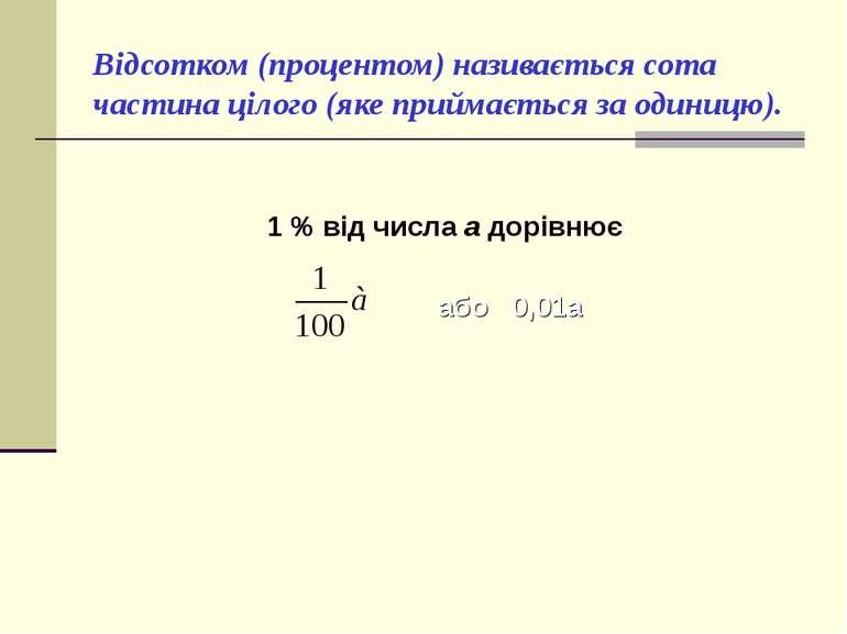 Відсотком (процентом) називається сота частина цілого (яке приймається за оди...