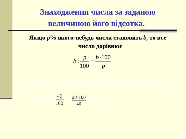Знаходження числа за заданою величиною його відсотка. Якщо р% якого-небудь чи...