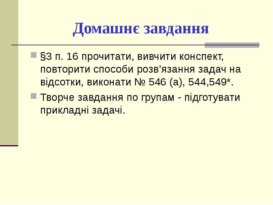 Домашнє завдання §3 п. 16 прочитати, вивчити конспект, повторити способи розв...