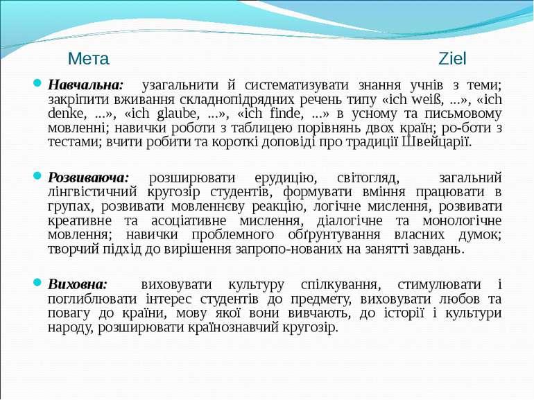 Мета Ziel Навчальна: узагальнити й систематизувати знання учнів з теми; зак...