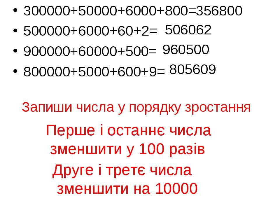 300000+50000+6000+800= 500000+6000+60+2= 900000+60000+500= 800000+5000+600+9=...