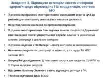 Завдання 3. Підвищити потенціал системи охорони здоров'я щодо відповіді на ТБ...
