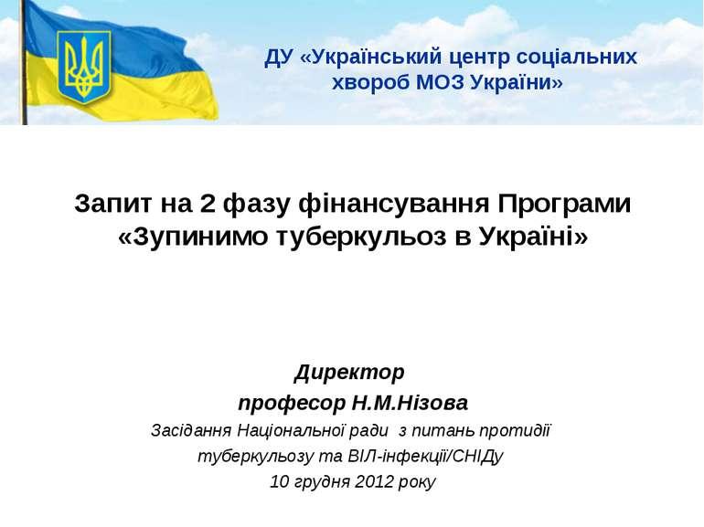 Запит на 2 фазу фінансування Програми «Зупинимо туберкульоз в Україні» Директ...