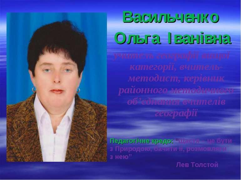 Васильченко Ольга Іванівна учитель географії вищої категорії, вчитель-методис...