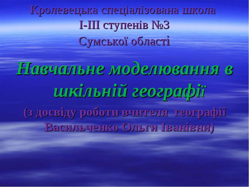 Кролевецька спеціалізована школа І-ІІІ ступенів №3 Сумської області Навчальне...
