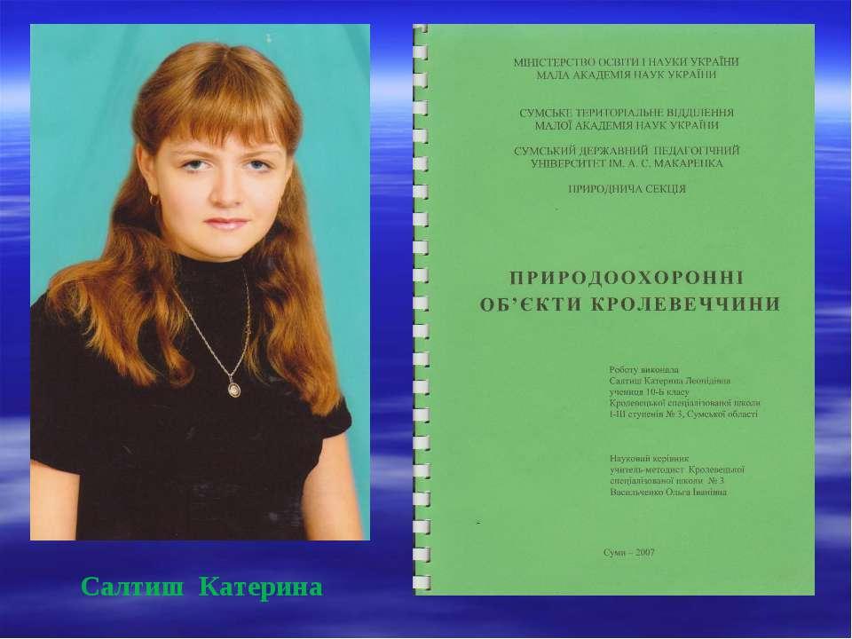 Салтиш Катерина