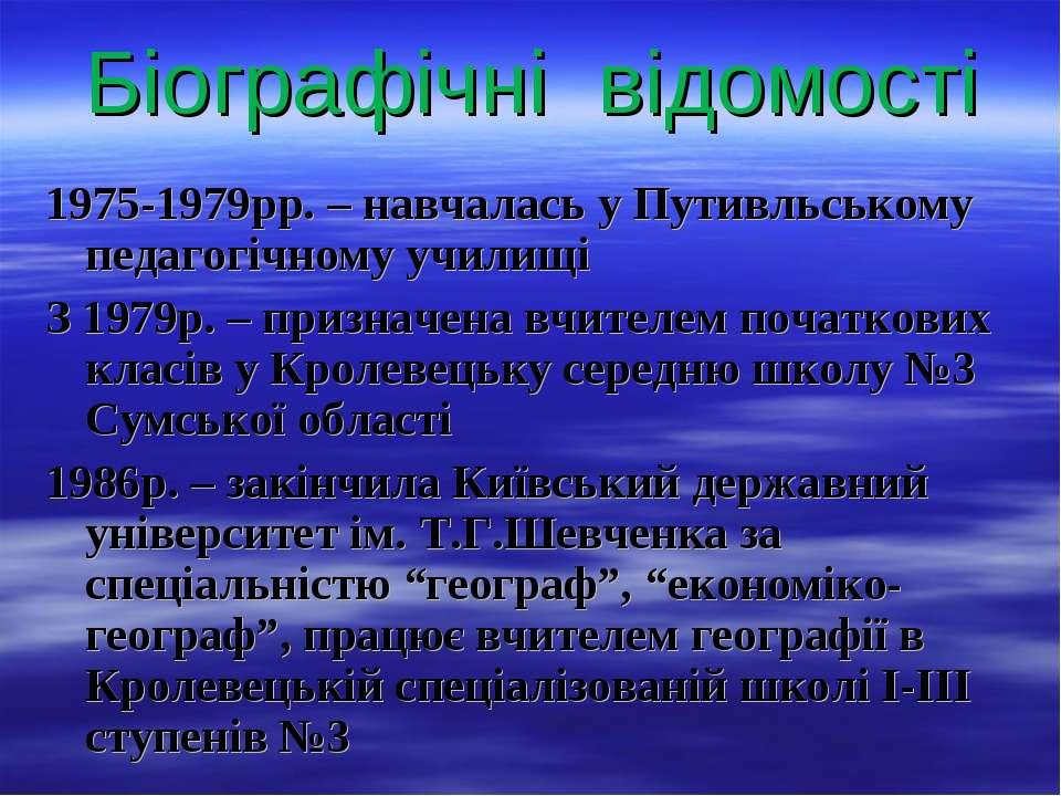 Біографічні відомості 1975-1979рр. – навчалась у Путивльському педагогічному ...