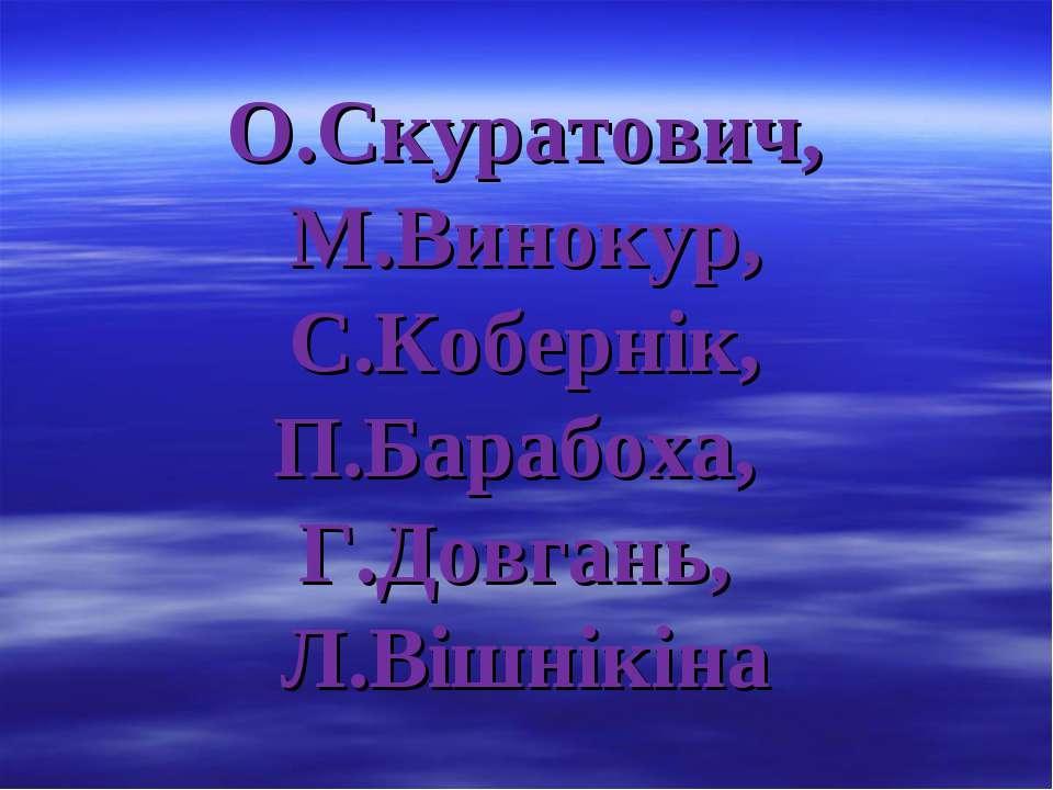 О.Скуратович, М.Винокур, С.Кобернік, П.Барабоха, Г.Довгань, Л.Вішнікіна