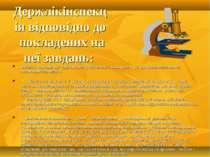 Держлікінспекція відповідно до покладених на неї завдань: вживає заходів до з...