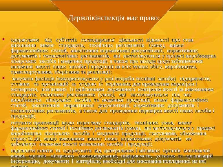 одержувати від суб'єктів господарської діяльності відомості про стан виконанн...