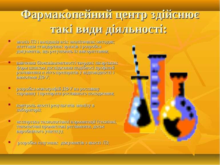 Фармакопейний центр здійснює такі види діяльності: аналіз ЛЗ і валідація всіх...