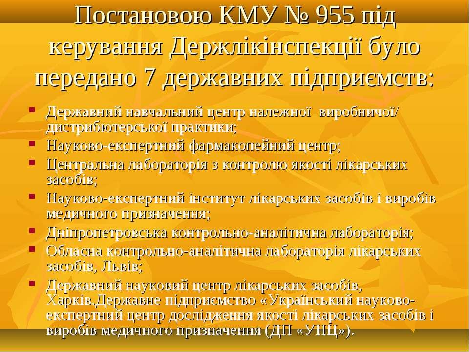 Постановою КМУ № 955 під керування Держлікінспекції було передано 7 державних...