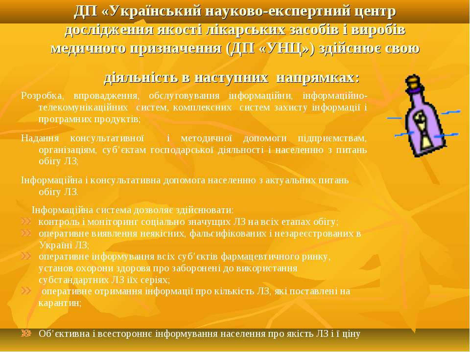 ДП «Український науково-експертний центр дослідження якості лікарських засобі...