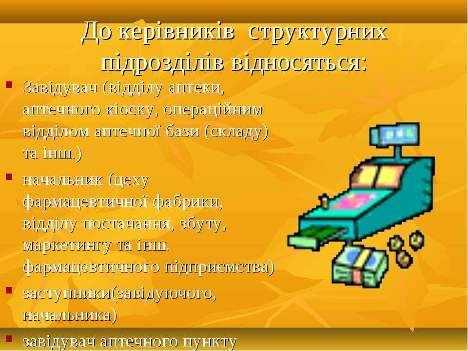 До керiвникiв структурних пiдроздiлiв вiдносяться: Завідувач (вiддiлу аптеки,...
