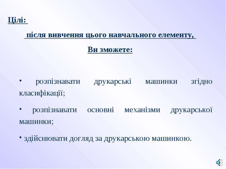 Цілі: після вивчення цього навчального елементу, Ви зможете:  розпізнавати д...