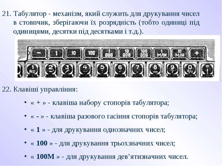 21. Табулятор - механізм, який служить для друкування чисел в стовпчик, збері...