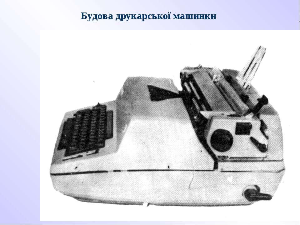 Будова друкарської машинки