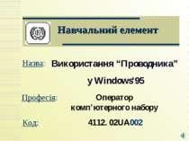 """Навчальний елемент Використання """"Проводника"""" у Windows'95 Назва: Оператор ком..."""