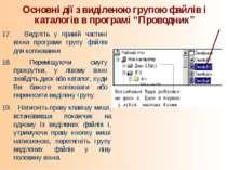 """Основні дії з виділеною групою файлів і каталогів в програмі """"Проводник"""" 17. ..."""