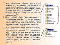 """7. Для відкриття об'єкта, позначеного знаком """"+"""", встановіть курсор миші на ц..."""