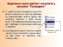 """Виділення групи файлів і каталогів у програмі """"Проводник"""" 12. У правій частин..."""
