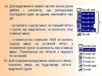 14. Для виділення в правій частині вікна групи файлів і каталогів, що розташо...