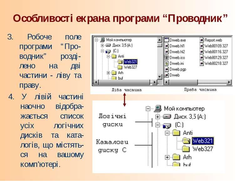 """Особливості екрана програми """"Проводник"""" 3. Робоче поле програми """"Про-водник"""" ..."""