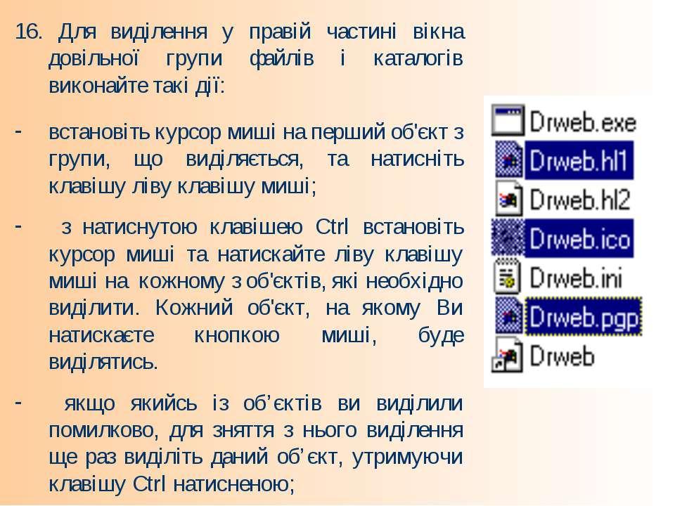 16. Для виділення у правій частині вікна довільної групи файлів і каталогів в...