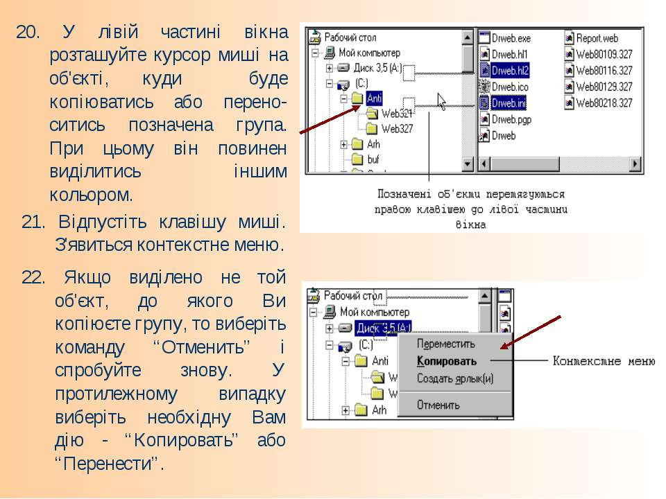 20. У лівій частині вікна розташуйте курсор миші на об'єкті, куди буде копіюв...