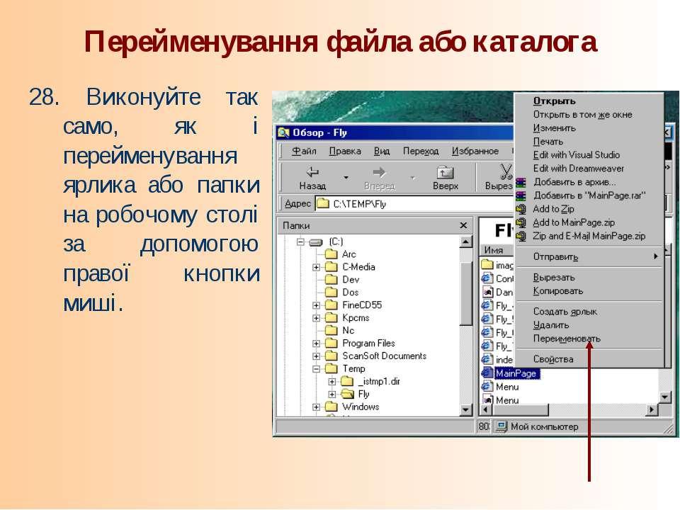 Перейменування файла або каталога 28. Виконуйте так само, як і перейменування...