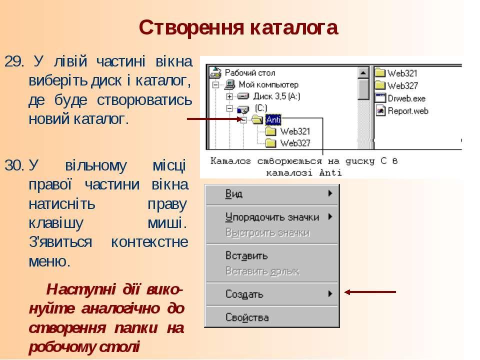 Створення каталога 29. У лівій частині вікна виберіть диск і каталог, де буде...